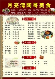 饭店农家小炒菜单价目表