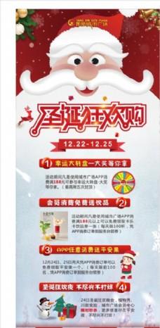 圣诞狂欢购 商场活动展架