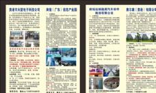 贵港市大型电子科技公司  海信