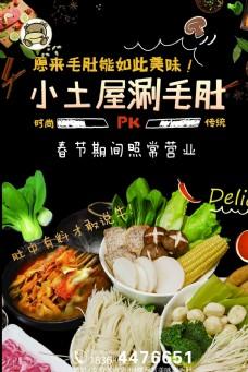 火锅 涮菜