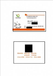 种子化肥简约时尚名片