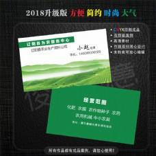 农业服务中心名片