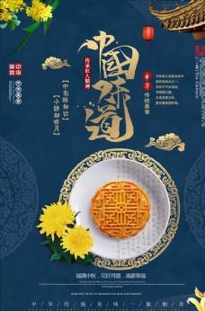 中国风中秋月饼美食宣传海报