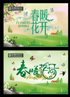 春 春天 春天吊旗 春天吊牌