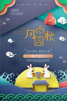 创意剪纸风中秋节促销海报
