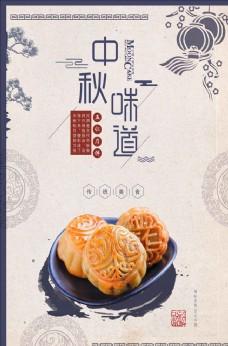 蓝色中秋传统美食五仁月饼复古海