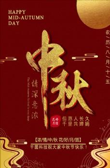 大气红色扁平风中秋节节日海报