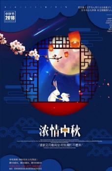 大气蓝色浓情中秋中秋节宣传海拔