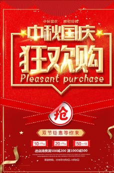 红色大气创意中秋国庆狂欢购促销