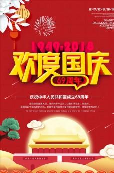 时尚大气红色背景欢度国庆宣传海