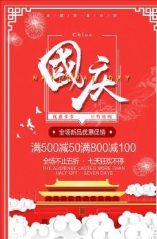 创意国庆节69周年海报设计