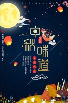 唯美中国风传统中秋佳节海报设计