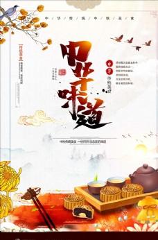 中国风中华味道中秋月饼宣传海报