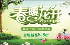 春暖花开春天促销海报