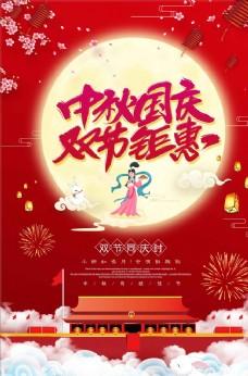 大气红色中秋国庆双节同庆海报设
