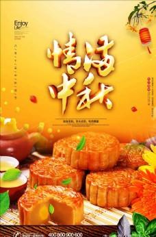 情满中秋月饼宣传海报