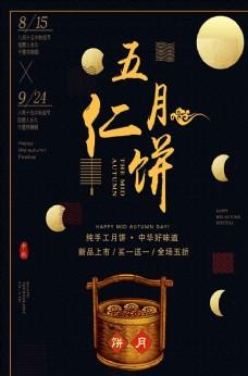 创意中国风中秋海报