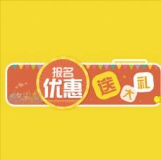 优惠banner首图海报图设计