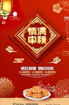 八月十五中秋佳节月饼促销宣传海