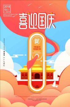 小清新十一国庆节喜迎国庆促销海