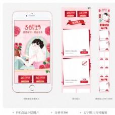 淘宝三八女王节手机端页面设计
