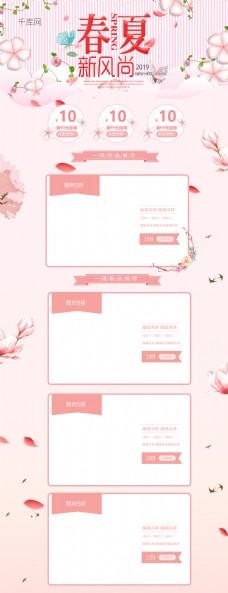 春夏新风尚粉色清新浪漫电商首页模板