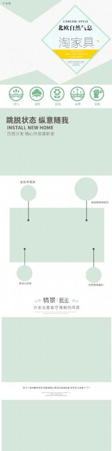 家具类淘宝电商产品详情页