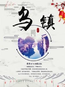 乌镇中国风旅游海报