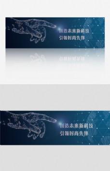 创意高端科技未来banner网页广告条