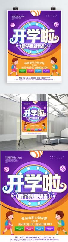 C4D立体卡通可爱小学开学季宣传海报