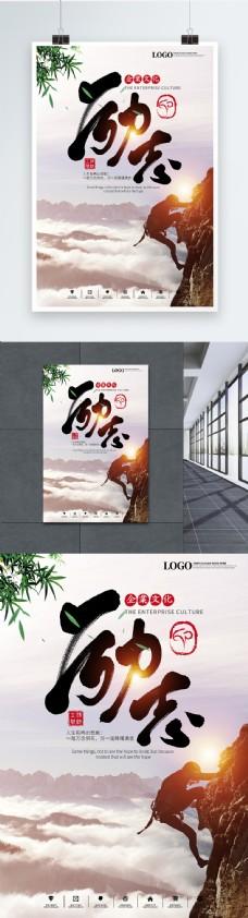 创意企业文化励志海报
