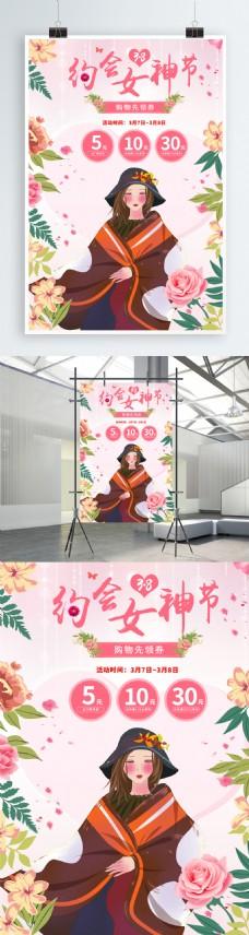 38妇女节促销活动PSD分层海报设计