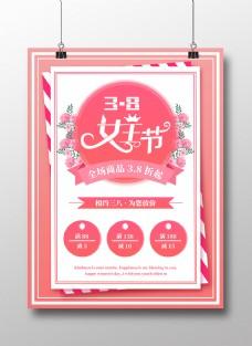 三八妇女节女王节女神节粉色浪漫海报