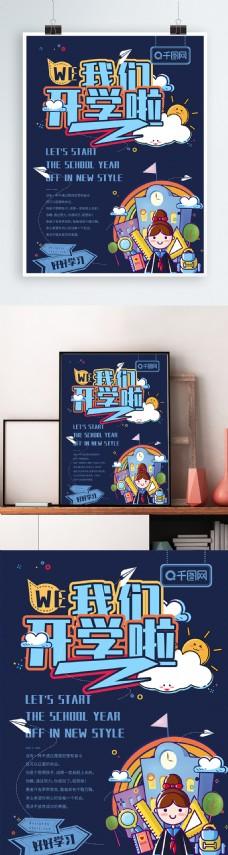 深蓝色卡通小清新开学海报