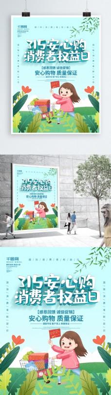 蓝色手绘风315消费者权益日节日海报