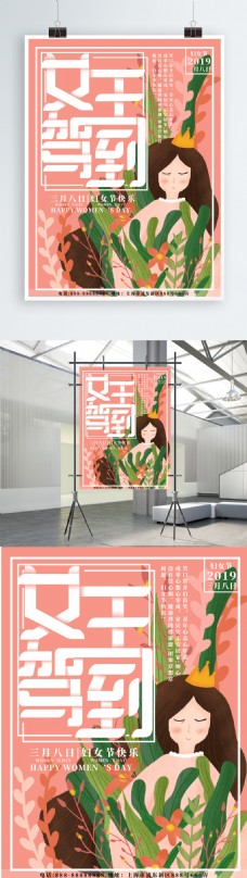 原创插画粉色妇女节女王驾到海报