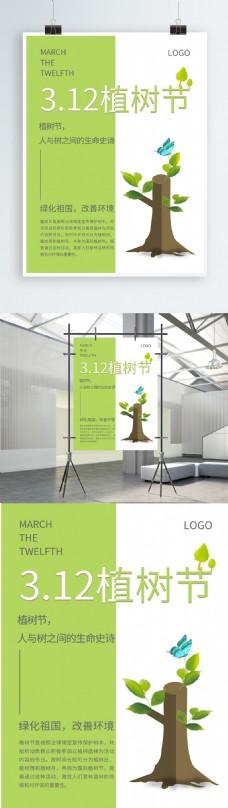 绿色简约创意树木树叶蝴蝶植树节海报