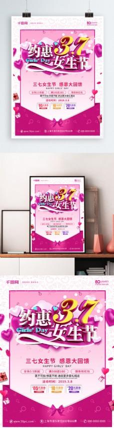 粉色温馨37女生节促销海报
