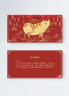 2019年创意新年祝福贺卡