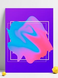 渐变色紫色渐融背景糖果色边框创意几何背景