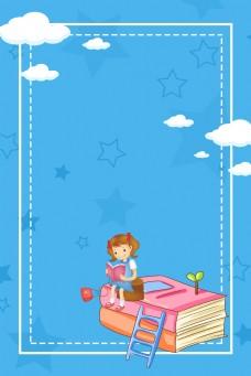 卡通4.2儿童图书日蓝色背景