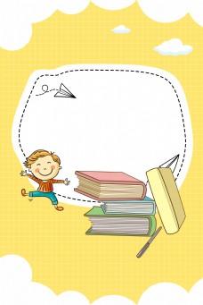 卡通简约4.2儿童图书日黄色背景海报