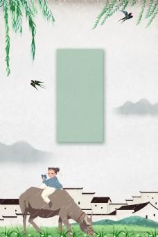中国风古建筑牧童清明节海报