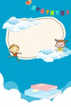 卡通儿童图书日蓝色简约背景海报