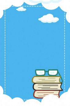 4.2儿童图书日卡通蓝色背景