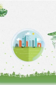 绿色世界地球日公益海报