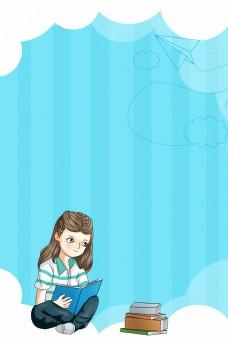 儿童图书日简约卡通蓝色背景
