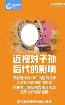 跨视界爱眼中心海报展板