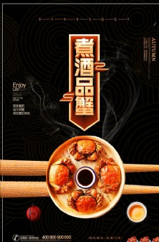 煮酒品蟹秋季美食宣传海报