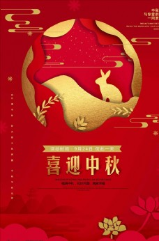大气中式喜迎中秋中秋节宣传海报